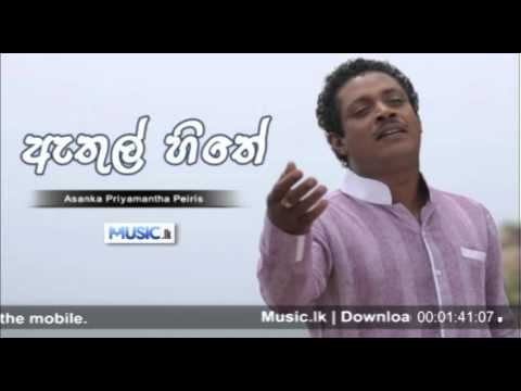Ethul Hithe - Asanka Priyamantha Peiris - Www.music.lk video