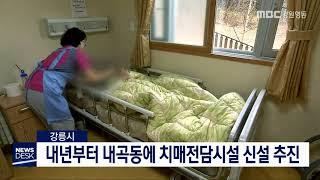 강릉시, 치매전담시설 신설 추진