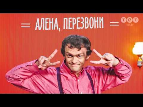 Виталька - Алена, перезвони