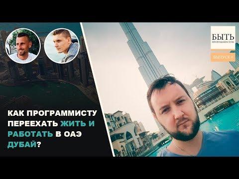Как программисту переехать жить и  работать в ОАЭ Дубай? Гости Дмитрий Богацкий и Denis Dubai