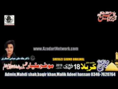 Zakir Zuriat Imran || Majlis 18 Feb 2019 (Jalsa Ali Abbas Askari) Pind dadan khan ||