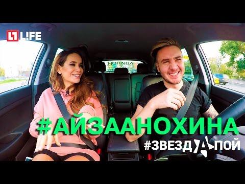 Караоке в машине #ЗВЕЗДАПОЙ Айза Анохина (Выпуск 23)