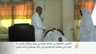 هذه قصتي.. الطبيب الصومالي عثمان دوفلي