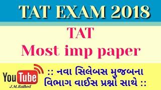 Tat exam preparation 2018, Tat exam paper, Tat exam model paper, Most imp 50 ગુણનું નવા સિલેબસ મુજબ