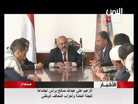 فيديو: علي عبدالله صالح يظهر من جديد في اجتماع مصغر مع قيادات حزب المؤتمر