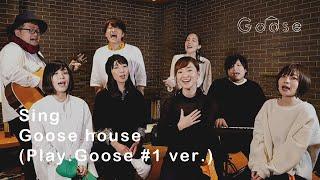 Sing Goose House Play Goose 1 Ver