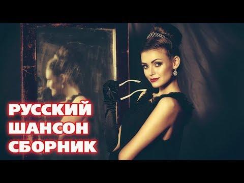 ШИКАРНЫЙ СБОРНИК РУССКОГО ШАНСОНА / душевные мужские песни