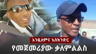 DW Special Ethiopia News February 14, 2018 | Interview with Andualem Arage and Eskinder Nega