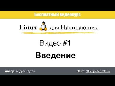 Видео #1. Что такое Linux, плюсы и минусы