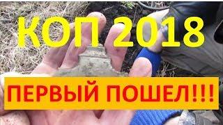 КОП 2018.ПЕРВЫЙ ПОШЕЛ!!!!!!!