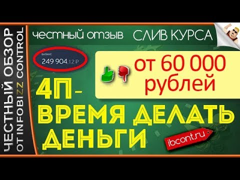4П - ВРЕМЯ ДЕЛАТЬ ДЕНЬГИ . ЛЕНАР ЯНГИРОВ / ЧЕСТНЫЙ ОБЗОР / СЛИВ КУРСА
