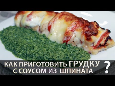 Куриная грудка с помидорами и сыром в шпинатном соусе | Быстрый и Вкусный рецепт