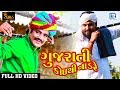 Gujarati Koi Thi Na Dare   New Gujarati Song 2018 | Full HD VIDEO | Shailesh Barot | RDC Gujarati