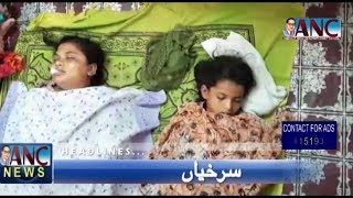 Mother, daughter died due to Electric Shock in Shaheen Nagar | ANC UrduNews | 17-May-19