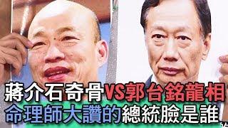 【精華版】韓國瑜奇骨VS郭台銘龍相     命理師都大讚的總統面相
