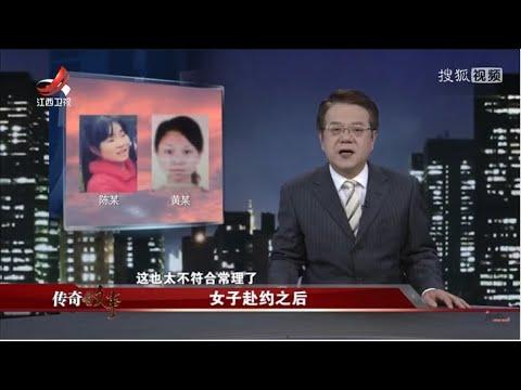 中國-傳奇故事-20210303 女子赴約之後