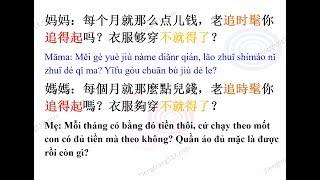 """Học tiếng Trung giao tiếp thực tế đời sống - Bài 1 """"Tiền của con con thích tiêu thế nào thì tiêu"""""""