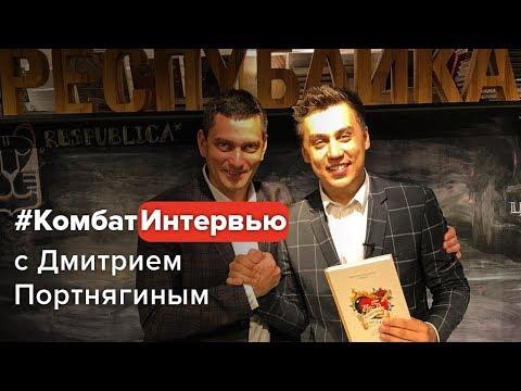 #КомбатИнтервью с Дмитрием Портнягиным. Страх достижения целей. Как вычислить вора в компании?