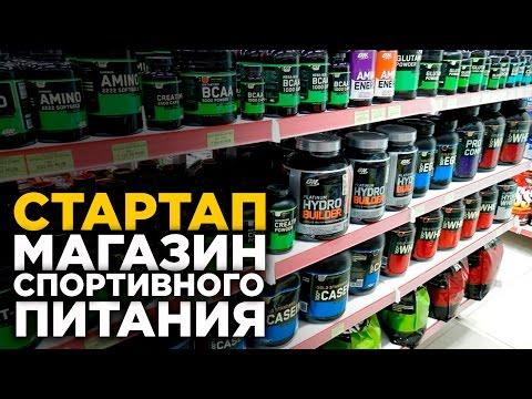 СТАРТАП: Магазин Спортивного Питания   Как открыть бизнес?   Свое Дело #1