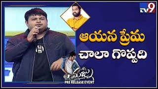 SS Thaman praises Jr NTR at Mr. Majnu Pre Release Event