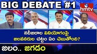 నదీజలాల వినియోగంపై జలవనరుల చట్టం ఏం చెబుతోంది? | Debate on AP Objects to Kaleshwaram Project#1| hmtv