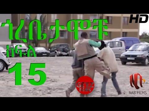 Gorebetamochu - Season 1, Episode 15 (Ethiopian Drama)