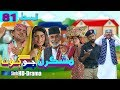 Mashkiran Jo Goth EP 81   Sindh TV Soap Serial   HD 1080p    SindhTVHD Drama