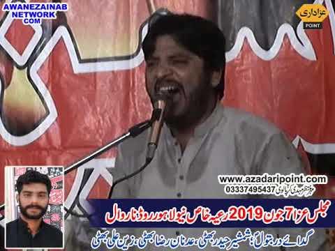 Zakir Ali Shaswar Majlis Aza 7 june 2019 raya khas narowal