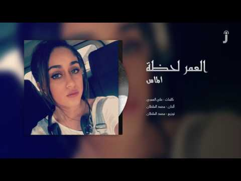 download lagu Almas - ElOmr Lahza  ألماس - العمر لحظة gratis