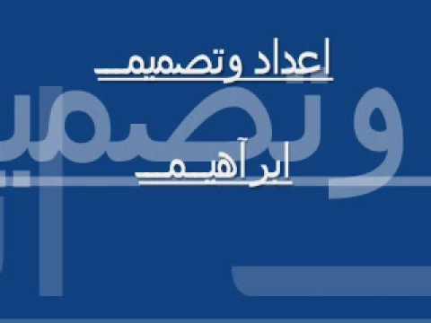 فادي اليونس &سارية السواس احلى دبكة رووعه a7la dabke 2009