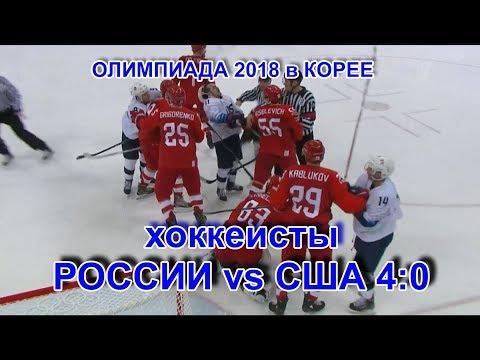 Россия-США 4:0. Голы. Олимпиада-2018 в Корее. 17 февраля 2018 года