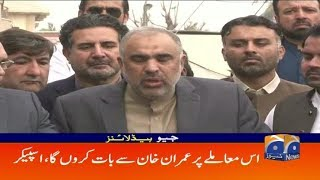 Geo Headlines - 07 PM - 09 February 2019