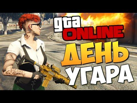 GTA ONLINE - ДЕНЬ ДИКОГО УГАРА #261