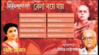 Bela Boye Jay   Songs of Dwijendra Lal Roy   Sujata Majumdar   Soumitra Chatterjee   Audio Jukebox