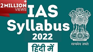 IAS Syllabus in Hindi | UPSC IAS Syllabus 2020 | IAS syllabus 2020 | upsc 2020