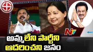 అమ్మలేని పార్టీని ఆదరించని జనం..! || DMK Wins Over AIADMK In Tamil Nadu
