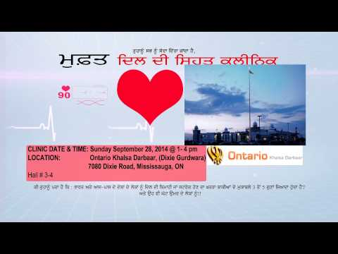 FREE Heart Health Screening Clinic | SEP 28, 2014 |  Punjabi