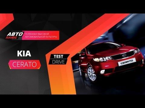 Тест-драйв Kia Cerato