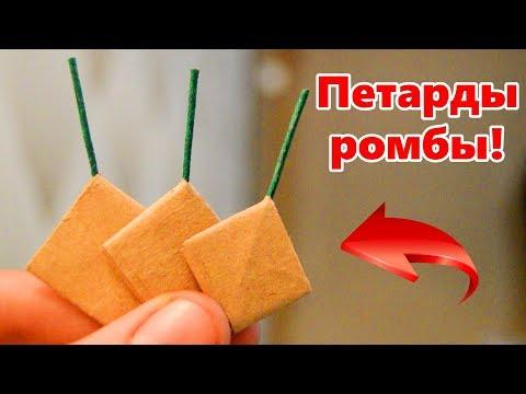 САМОДЕЛЬНАЯ ПЕТАРДА РОМБ !!!