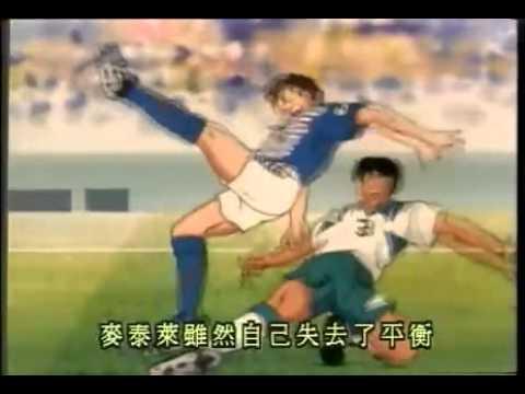 足球小將JEp01 P.1(粵語)