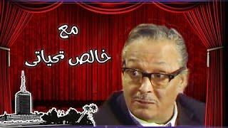 مسرحيات ماسبيرو: عبد المنعم مدبولي في المسرحية الكوميدية