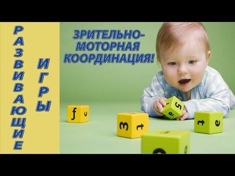 РАЗВИВАЮЩИЕ ИГРЫ для детей (самых маленьких) на развитие зрительно-моторной координации.