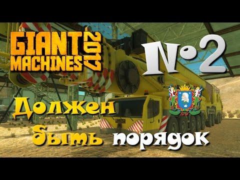 Giant Machines 2017 ► Часть 2 | Должен быть порядок