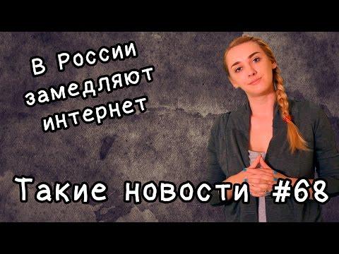 В России замедляют интернет. Такие новости №68