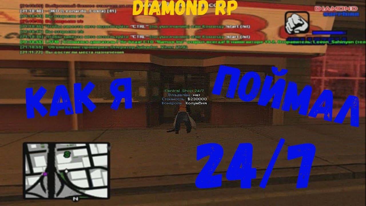 Как быстро ловить объявления на diamond rp