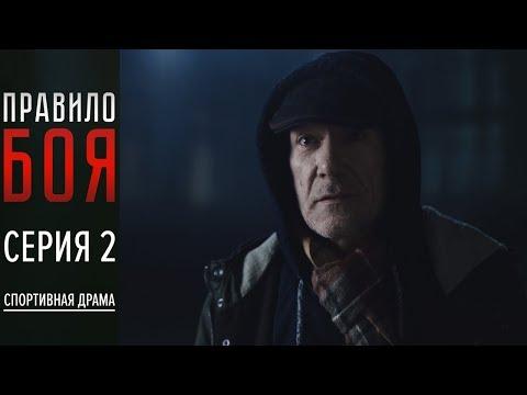 ПРАВИЛО БОЯ - Серия 2 | Новинка 2018 | Спортивная драма
