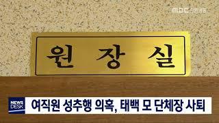 상습 성추행 의혹, 태백 모 단체장 사퇴