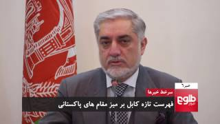 TOLOnews 6pm News 20 February 2017