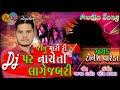 Janu Mari Dj Par Nacheto Lage Jabari   Tinesh Varesa New Song | Gabbar Thakor New Geer 2018