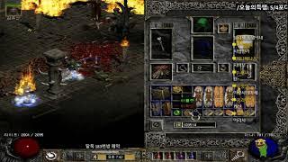 베나_ 디아2 안다리엘 세트목걸이는 284매찬 Diablo2 Highlight
